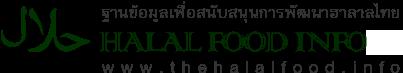 ฐานข้อมูลเพื่อสนับสนุนการพัฒนาฮาลาลไทย